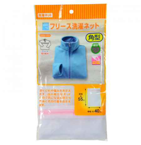 Laundry Net Bag (Rectangle)