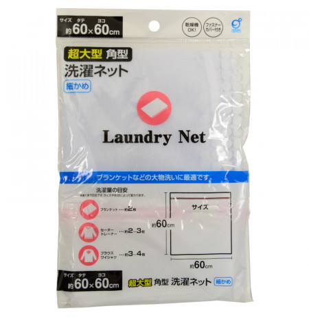 Laundry Net Bag (Fine)